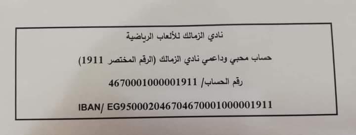 رقم حساب تبرعات نادي الزمالك
