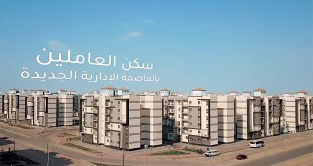 شقق العاصمة الإدارية للموظفين