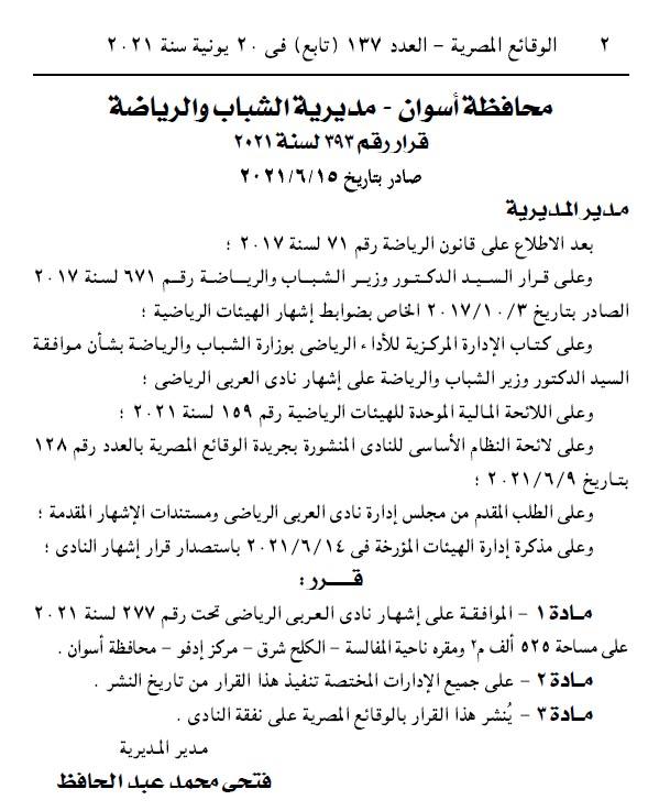 قرار إشهار نادي العربي الرياضي بأسوان