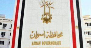 محافظة أسوان