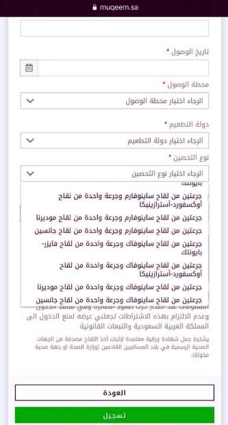 اعتماد لقاح سينوفارم في السعودية