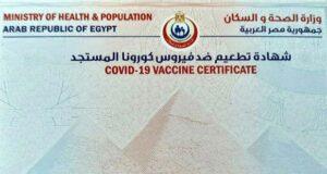 شهادة تطعيم لقاح كورونا