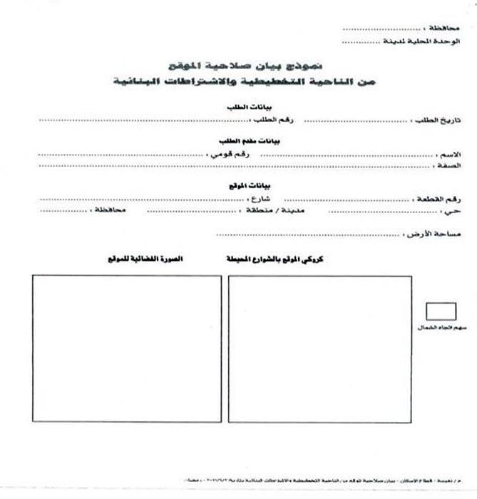 نموذج بيان صلاحية الموقع