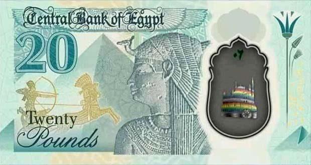 الفلوس البلاستيك المصرية الجديدة 2021 العشرين جنيه 2021