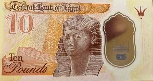 الفلوس البلاستيك المصرية الجديدة 2021 شكل العشرة جنيه