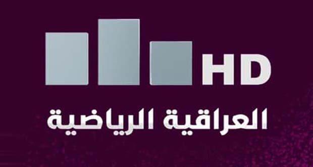 تردد قناة العراقية الرياضية الجديد