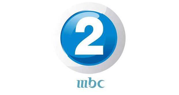تردد قناة MBC 2 الجديد