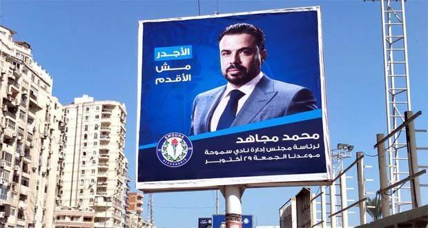 محمد مجاهد مرشح لرئاسة نادي سموحة